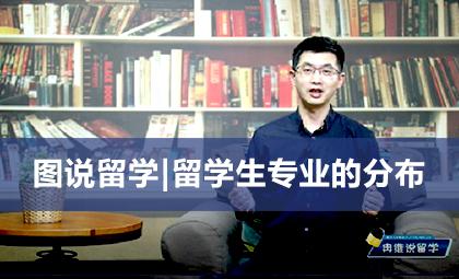 图说留学|中国在美留学生专业的分布情况_新航道前程留学