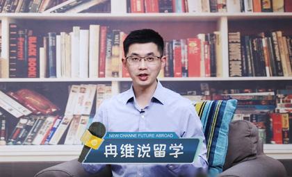 冉维说留学|多国联申将成为留学新风向_新航道留学