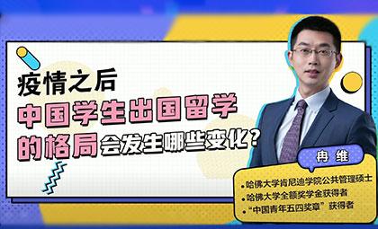 疫情之后,中国学生出国留学的格局会发生哪些变化?